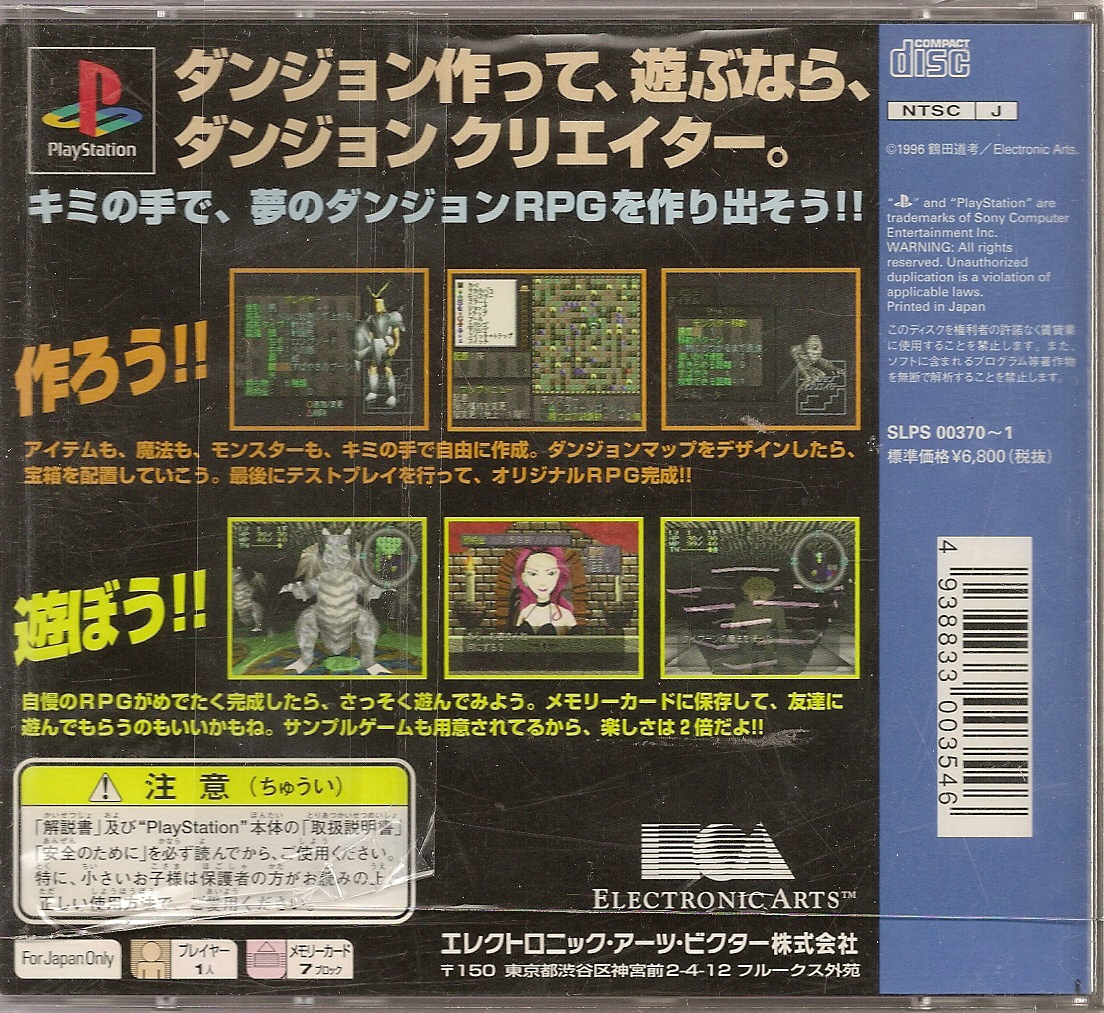 PLAYSTATION 1 DUNGEON CREATOR-SLPS-0370-1